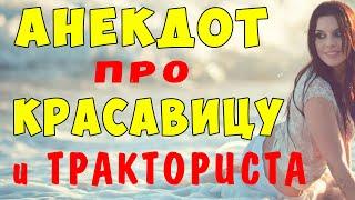АНЕКДОТ про Красавицу и Тракториста на Море Самые смешные свежие анекдоты