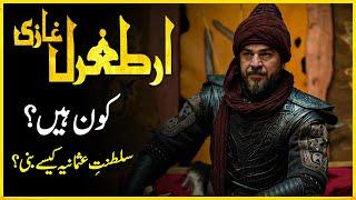 Who Was Ertugrul Ghazi? - Complete History Of Ottoman Empire | HistoryFounder | Urdu/Hindi