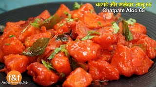 Aloo 65 - आलू 65 | Quick & Easy Potato Appetizer , Starter and Snacks - Potato 65 Recipe By Shilpi