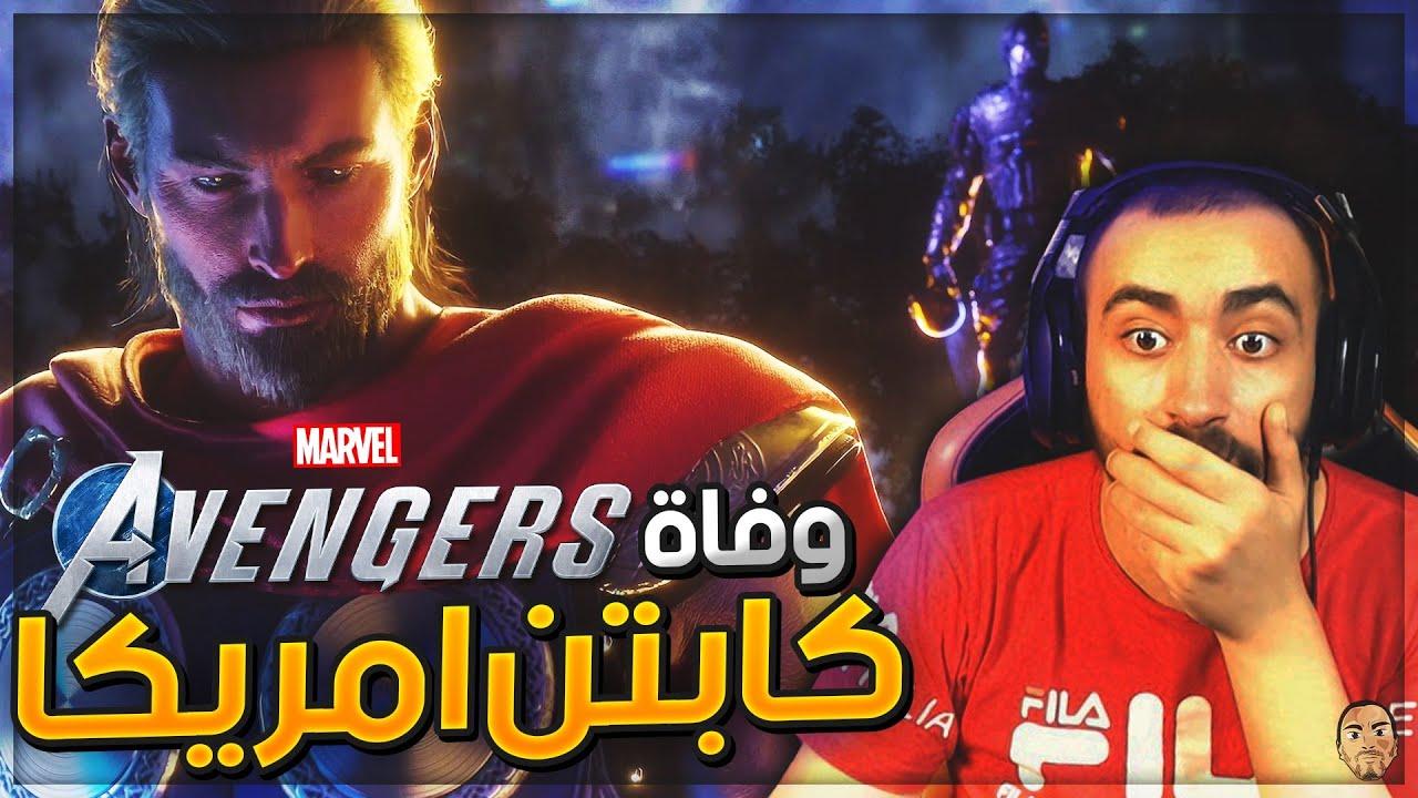 🗽 هل مات كابتن امريكا؟ 🔥 Marvel Avengers Beta 💥