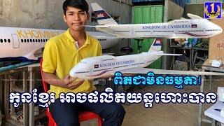 មិនធម្មតាទេ! កូនខ្មែរ អាចផលិតយន្តហោះបាន! Cambodia breaking news 2019 [One Daily]