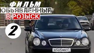 """КРУТОЙ СЕРИАЛ! """"Объявлены в розыск"""" (2 серия) Русские детективы, боевики"""