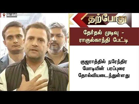 Gujarat legislative assembly election results 2017: Rahul Gandhi Press Meet