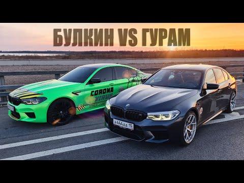 Гурам VS Булкин: заруба двух 800+ л.с. BMW M5 F90 - Видео онлайн