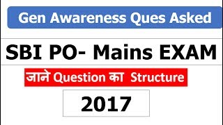 40 General Awareness Were asked in SBI PO Mains 2017 Exam (जाने Question का Structure)