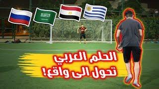 الطريق نحو نهائي كأس العالم !! ( هل بإمكان مصر و السعودية التأهل !! )