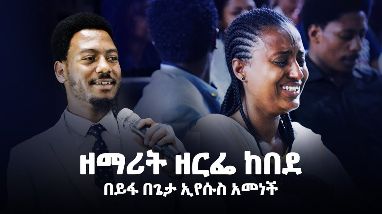 Zerfe Kebede Evangelize The truth