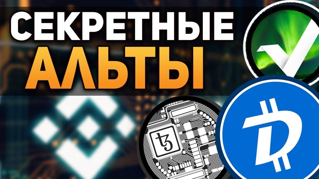 ТОП 5 Криптовалют Которые Дадут Иксы После Листинга на Binance
