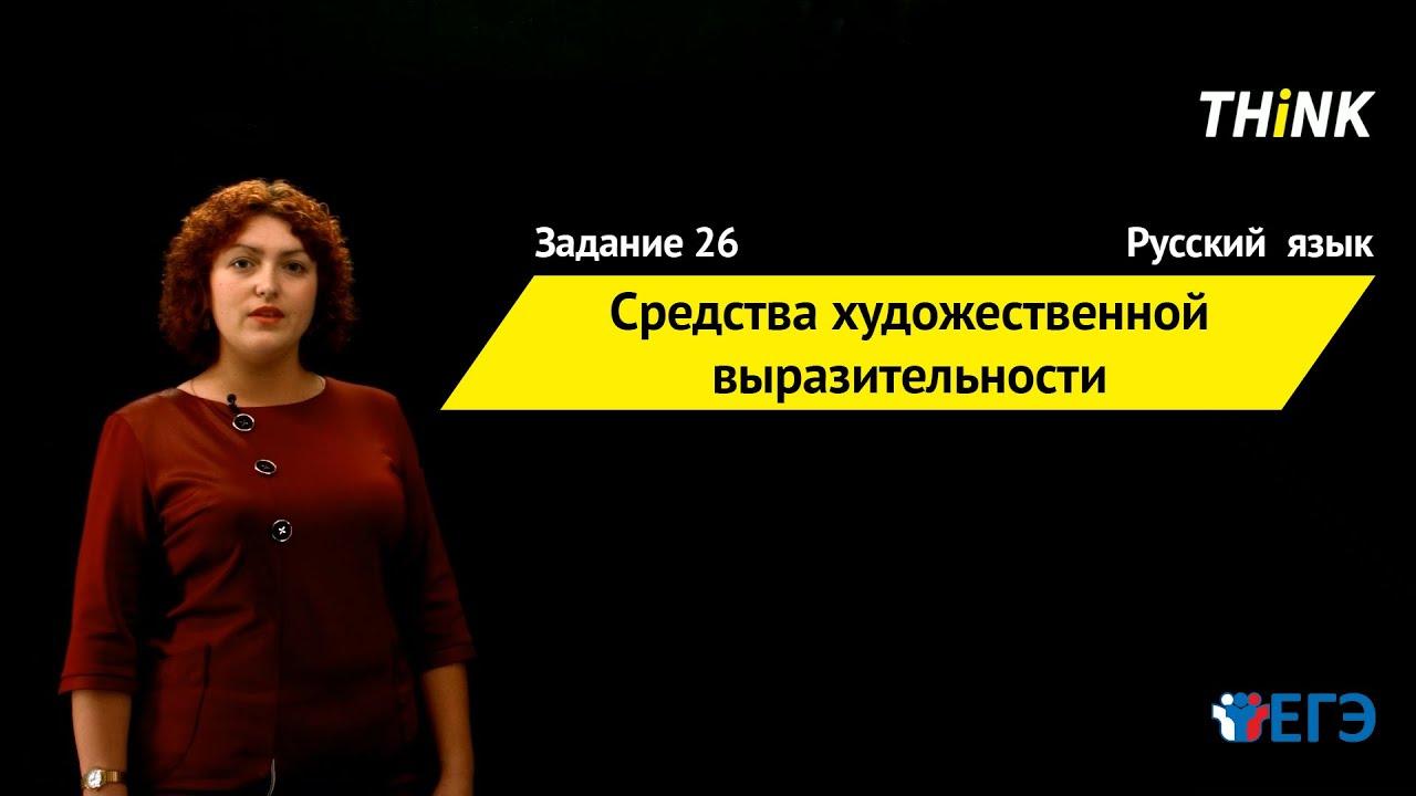 Средства художественной выразительности | Подготовка к ЕГЭ по Русскому языку