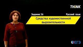 Средства художественной выразительности   Подготовка к ЕГЭ по Русскому языку