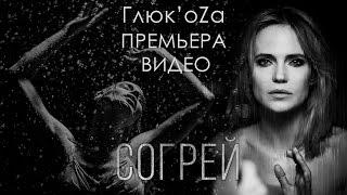 Глюк'oZa - Согрей