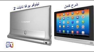 Lenovo Yoga tablet 2 full review مراجعه لينوفو يوغا تابلت تو الكامله