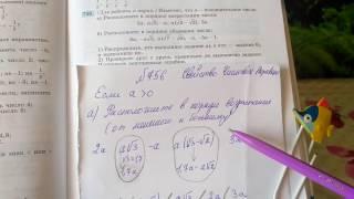 756 Алгебра 8 класс Свойства числовых неравенств Расположите в порядке возрастания и убывания