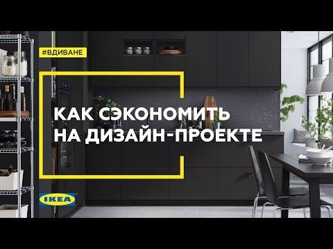 Дизайн-проект IKEA