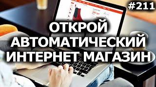 Сделать СВОЙ интернет магазин? Автоматический прием платежей с Enot.io