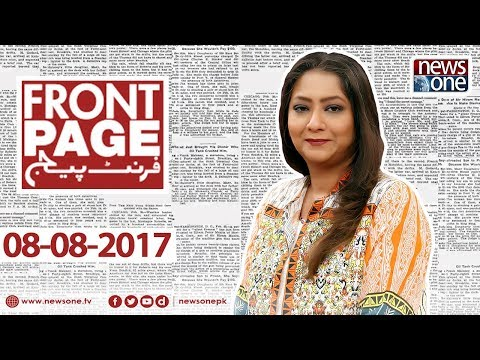 Front Page - 8-Aug-2017 - News one
