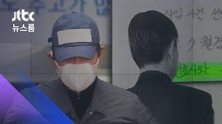 '김봉현 접대·금품' 의혹 수사 속도…관련자 압수수색 / JTBC 뉴스룸