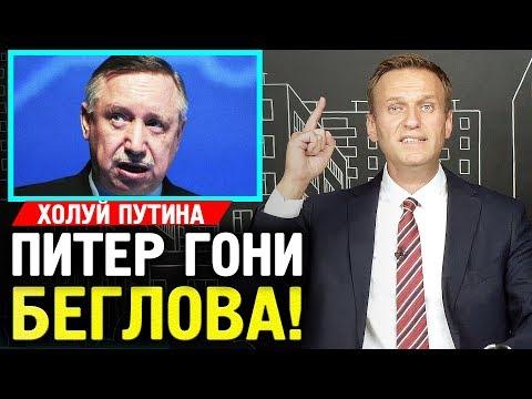 Навальный о сбежавшем Губернаторе Санкт-Петербурга | Беглов сбежал | сБеглов
