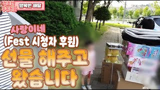 행복한배달 #3 평창 사랑이집으로  배달하고 왔습니닷