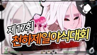 [아빠킹] PS4 온라인 토너먼트 제 17회 천하제일 야식대회 / DBFZ KR ONLINE TOURNAMENT