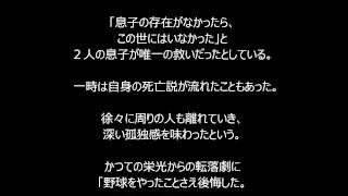 清原氏「いっそ死のうか」 1年ぶりTV「金スマ」で地獄の1年告白 元...