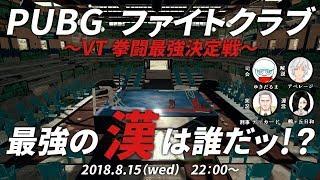 [LIVE] PUBGファイトクラブ~VT拳闘最強決定戦~