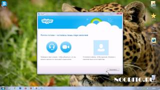 Как установить Skype? [Видеоурок]
