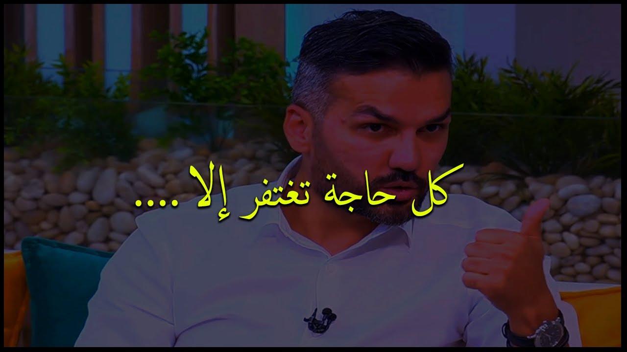 لهذا السبب الشخص الذي خانك و حرق قلبك سوف يندم أشد الندم طول عمره.سعد الرفاعي