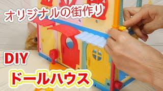 【DIYタウン】ディズニーのドールハウスが作れるおもちゃが…【 こうじょうちょー  】
