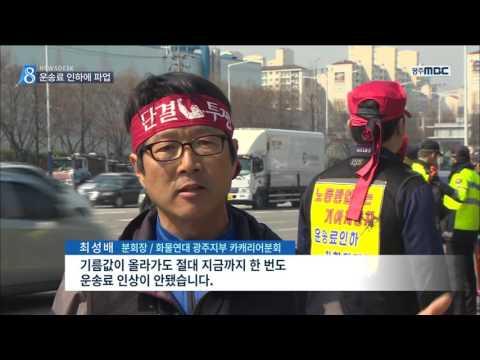 [뉴스데스크]기아차 운송차주들 파업