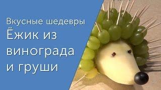Ежик из груши и винограда. Забавы для детей и взрослых. Вкусные шедевры. Идеи для оформления