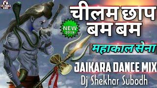 NEW ⚠Chilam Chap Bam⚠ Bam Mahakal Sena Jaikara Dance Mix Dj Shekhar Subodh