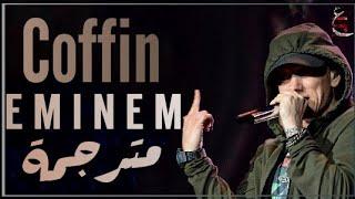 Eminem - Coffin | اكثر اغنية شفافية لإيمنم | مترجمة