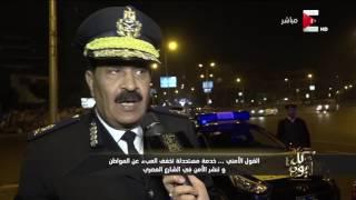 كل يوم: القول الأمنى .. خدمة مستحدثة تخفف العبء عن المواطن وتنشر الأمن فى الشارع المصرى