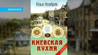 Илья Ноябрев «Киевская кухня»   Моя книга №4
