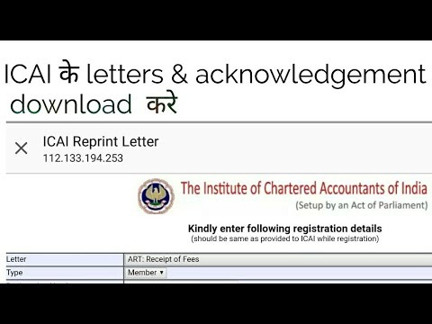 Download all letters issued form ICAI online, download articleship - letters online