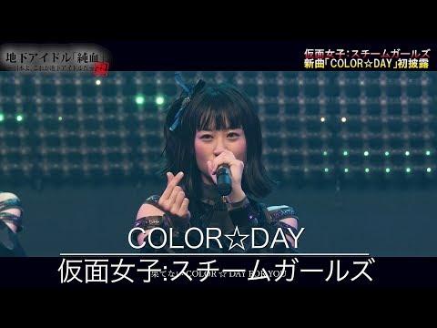 純血1937話 『仮面女子:スチームガールズ新曲「COLOR☆DAY」仮面女子CAFE初披露』2019年11月7日