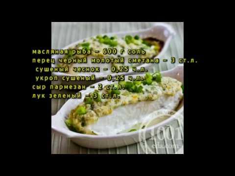 Стейк из маслянистой рыбы со сливками и чесноком