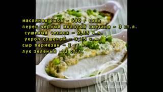 Стейк из маслянистой рыбы со сливками и чесноком(http://www.1001eda.com/stejk-iz-maslyanistoj-ryby-so-slivkami-i-chesnokom Рыбные стейки – очень вкусное блюдо. Для стейков годятся многие..., 2016-11-08T08:14:24.000Z)