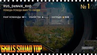 Top1 Squad 6kills | Playerunknown's Battlegrounds
