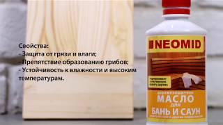Масла для дерева NEOMID