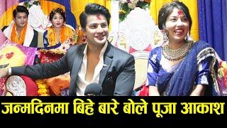 Pooja Aakash लाई जन्मदिनको पार्टी लाग्यो बिहेको रिसेप्सन पार्टी जस्तो, बिहेको बारे गरे यस्तो खुलासा