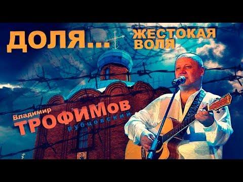 Владимир Трофимов-Рубцовский - Доля Жестокая Воля