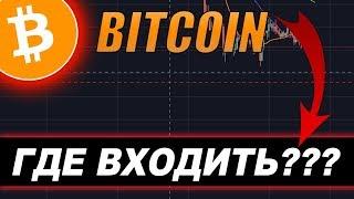 Криптовалюта Биткоин Прогноз Октябрь 2019 | Bitcoin Когда Рост?!