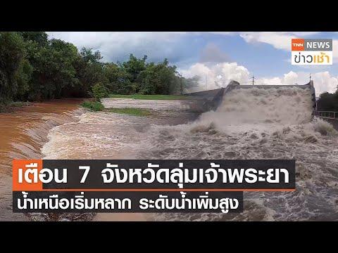 เตือน 7 จังหวัดลุ่มเจ้าพระยา น้ำเหนือเริ่มหลาก ระดับน้ำเพิ่มสูง l TNN News ข่าวเช้า วันที่ 060964
