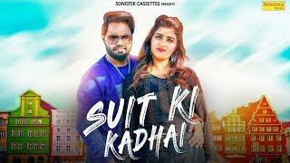 Suit Ki Kadhai | Akki Aryan, Sonika Singh | New Haryanvi Songs Haryanavi 2019 | Sonotek