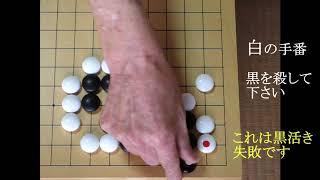 『囲碁』S43年6月号 前田詰碁② MR囲碁2716