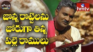 Village Ramulu Comedy On Jonna Rotte Taste | Jo...