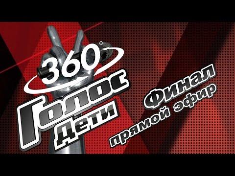 Прямой эфир в формате 360. Финал шоу «Голос.Дети»