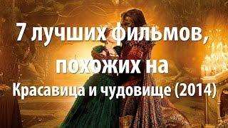 7 лучших фильмов, похожих на Красавица и чудовище (2014)